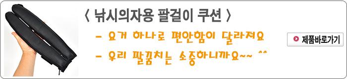 202007 - 5.낚시의자용 팔걸이 쿠션.jpg
